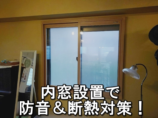 内窓設置で防音&断熱対策!