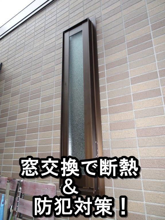 窓交換で断熱&防犯対策!!