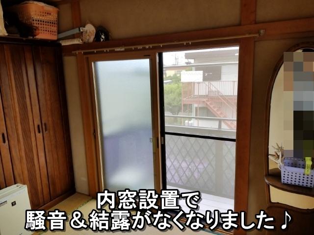 内窓で断熱対策!