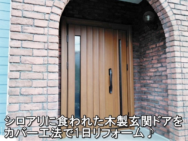 シロアリに食われた木製ドアからアルミ製ドアに交換!