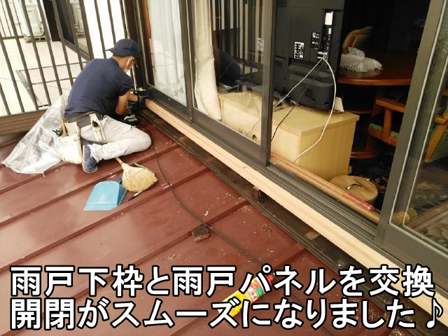 雨戸下枠(木製)とパネル交換