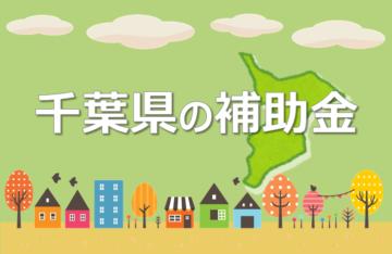 印旛郡栄町(省エネ)